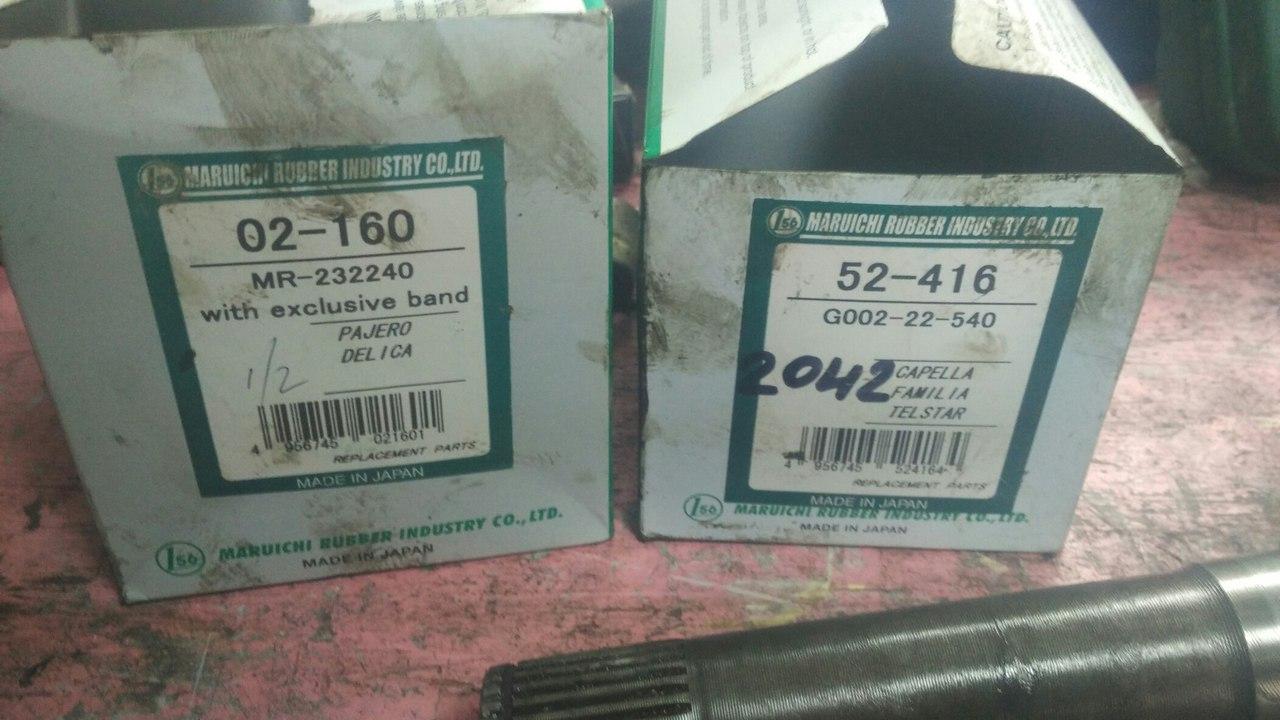 пыльники внешнего и внутреннего шруса Delica MR-232240 G002-22-540